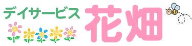 愛知県岡崎市の介護施設デイサービス花畑